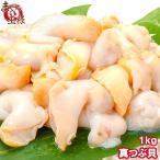 真つぶ貝 むき身 1kg 500g×2 生食用 最高級つぶ貝 ツブ貝