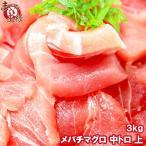 メバチマグロ メバチまぐろ 中トロ  (上)3kg  (まぐろ マグロ 鮪 刺身)