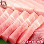 メバチマグロ メバチまぐろ 中トロ 1kg  (まぐろ マグロ 鮪 刺身)
