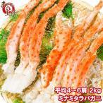 ミナミタラバガニ 合計2kg前後 1kg×2セット 平均4〜6肩 ボイル冷凍 たらばがに シュリンク フルシェイプ セクション 南タラバガニ 南たらばがに かに カニ 蟹