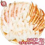 訳あり かに鍋用 ミナミタラバガニ 切り落とし端材  1kg前後(ボイル冷凍)