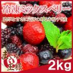 冷凍ミックスベリー 2kg 500g×4 冷凍フルーツ ヨナナス