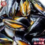 ムール貝1kg(ボイル 殻つきムール貝)