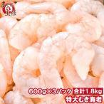 むき海老 600g ×3パック 合計1.8kg (特大むきえび ムキエビ えび 海老)
