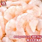 むき海老 600g ×5パック 合計3kg (特大むきえび ムキエビ えび 海老)