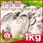 生牡蠣 1kg 生食用 牡蠣 カキ かき 冷凍時1kg 解凍後850g前後 冷凍 むき身