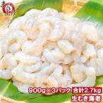 むきえび 高級生むき海老 2.7kg バナメイエビ 900g×3パック えび 海老 エビ