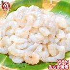 むきえび 高級生むき海老(バナメイエビ900g) (えび 海老 エビ)