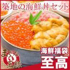 築地の海鮮丼セット(至高 約2杯分)王様のネギトロ&無添加生ウニ&北海道産いくら