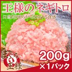 ネギトロ 王様のネギトロ 200g (ネギトロ丼 ねぎとろ丼 マグロ まぐろ 鮪 刺身)