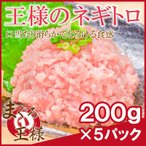 ネギトロ 王様のネギトロ 200g×5 (ネギトロ丼 ねぎとろ丼 マグロ まぐろ 鮪 刺身)