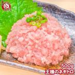 ネギトロ 王様のネギトロ 500g (ネギトロ丼 ねぎとろ丼 マグロ まぐろ 鮪 刺身)