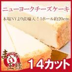 ニューヨークチーズケーキ プレーン(ホール910g 14カット 直径約20cm)