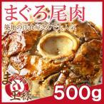 まぐろ 尾肉 尾身 テール500g  (まぐろ マグロ 鮪)
