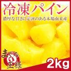 パイナップル 冷凍 パイン 冷凍パイナップル 2kg 500g×4 カットパイナップル 冷凍フルーツ ヨナナス
