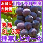 ピオーネ 3L 最高級特秀 1房 650g-700g前後×3房 山梨県 勝沼産(ぶどう ブドウ 葡萄)