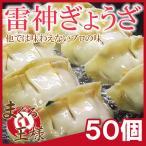雷神ぎょうざ(冷凍餃子 約20g×50個入り) 業務用ぎょうざ ギョーザ