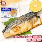 さば塩焼 2枚×5パック さばの塩焼き さば サバ 鯖  鯖塩焼き 塩焼き 焼き魚 切り身 魚菜 ファストフィッシュ レトルトパック