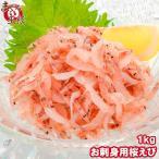 生桜エビ お刺身用 生桜えび 1kg(台湾産 冷凍桜海老