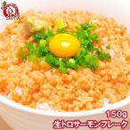 トロサーモンフレーク(無添加150g×1個 4〜5人前) (サーモン 鮭 サケ)