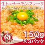 トロサーモンフレーク(無添加150g×3個) (サーモン 鮭 サケ)