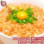 トロサーモンフレーク(無添加150g×5個) (サーモン 鮭 サケ)