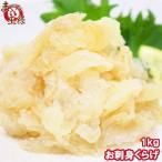 くらげ クラゲ お刺身くらげ 1kg