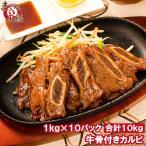 牛骨付きカルビ 焼肉 合計10kg 1kg×10パック 業務用 牛肉 骨付きカルビ カルビ肉 カルビ 骨付き肉 肉 お肉 ポーランド産 鉄板焼き ステーキ BBQ