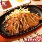 牛骨付きカルビ 焼肉 1kg 業務用 牛肉 骨付きカルビ カルビ肉 カルビ 骨付き肉 肉 お肉 イギリス産 鉄板焼き ステーキ BBQ