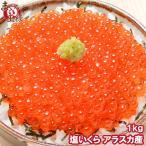 (いくら イクラ)塩イクラ 塩いくら(1kg ×1 鮭いくら)