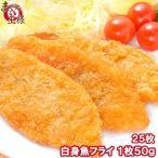 白身魚フライ 白身フライ 25枚 業務用 冷凍