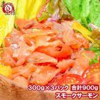 鮭魚 - (訳あり わけあり ワケあり)天然 秋鮭 スモークサーモン 切り落とし 北海道産の天然秋鮭・合計900g・300g×3個 (サーモン 鮭 サケ)
