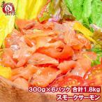 鮭魚 - (訳あり わけあり ワケあり)天然 秋鮭 スモークサーモン 切り落とし 北海道産の天然秋鮭・合計1.8kg・300g×6個 (サーモン 鮭 サケ)