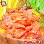(訳あり わけあり ワケあり)天然 秋鮭 スモークサーモン 切り落とし 北海道産の天然秋鮭・300g (サーモン 鮭 サケ