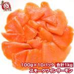 スモークサーモン スモークワインサーモン白1kg (サーモン 鮭 サケ)