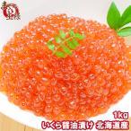 Salmon Roe - (いくら イクラ) 北海道産 いくら 醤油漬け 1kg