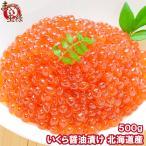 (いくら イクラ) 北海道産 いくら 醤油漬け 500g