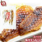 タコみりん たこみりん 味付タコみりん 70g 4尾×3パック 燻製 おつまみ 珍味 ポイント 消化 食品 メール便
