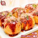 ジャンボたこ焼き(冷凍タコ焼き 40個入り 1320g)
