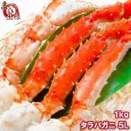 タラバガニ たらばがに 肩足 5Lサイズ 1kg  (BBQ バーベキュー お歳暮)