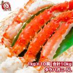 タラバガニ たらばがに 肩足 5Lサイズ×10セット 合計10kg (BBQ バーベキュー お歳暮)