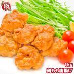 鶏もも唐揚げ 1kg  (鶏唐揚げ からあげ から揚げ)