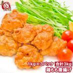 鶏もも唐揚げ 合計3kg 1kg ×3パック (鶏 とり 唐揚げ からあげ から揚げ)