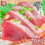 お刺身トロかつお(1kg詰め合わせ 130〜200g前後が4〜8個)