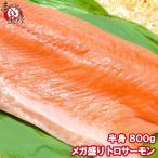 (サーモン 鮭 サケ) サーモン 刺身用 メガ盛りトロサーモン トラウトサーモン800g とろサーモン