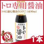 まぐろ専用トロ醤油90m  (まぐろ マグロ 鮪 刺身)