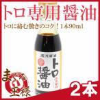 まぐろ専用トロ醤油90ml×2本  (まぐろ マグロ 鮪 刺身)