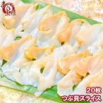 つぶ貝 ツブ貝スライス 20枚  (刺身 寿司用 つぶ貝 開き)