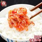 イカキムチ いかキムチ 500g たっぷり業務用の新鮮イカキムチ