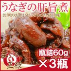 うなぎの肝旨煮(60g×3個)ウナギ 鰻 うなぎ肝 うな肝 肝煮 佃煮 甘露煮 珍味